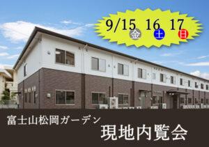 【9/15~17】介護施設ってどんなところ?富士山松岡ガーデン 現地内覧会開催