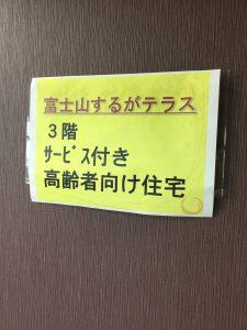 富士山するがテラスの施設見学会ご報告