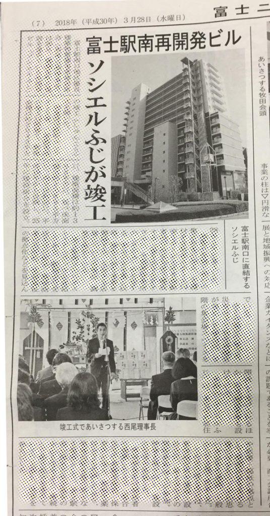 「ソシエルふじ」竣工式の様子が地元新聞で紹介されました
