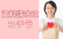 富士市の介護施設資料請求
