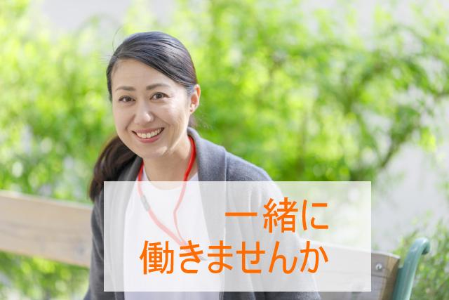 【富士山するがテラスの求人募集】介護支援専門員・介護ヘルパー・看護師・管理栄養士