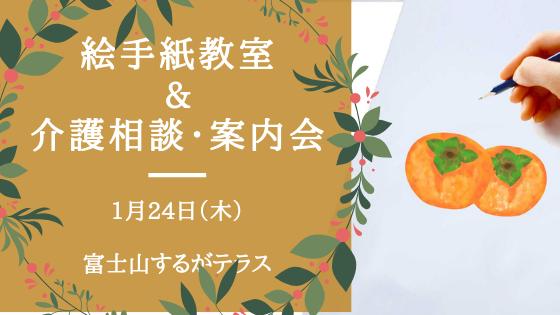 【富士山するがテラス】1月24日(木)絵手紙教室と「介護相談会&案内会」開催のお知らせ