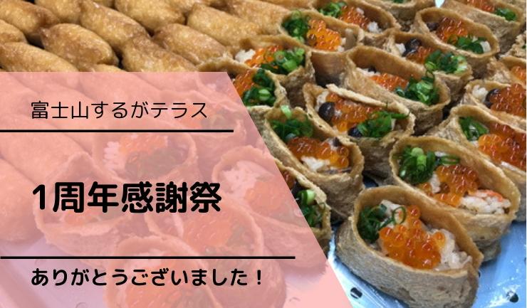 富士山するがテラス1周年感謝祭のご報告
