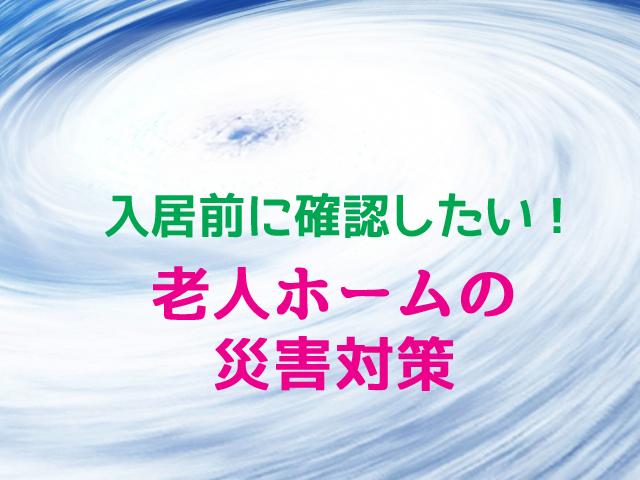 老人ホームとしての地震・災害対策【数十年に一度の台風19号を経験して】
