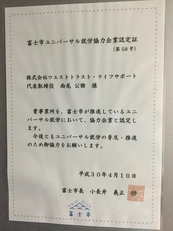 【求人情報】介護ヘルパーその他を募集しています(静岡県富士市の老人ホーム)