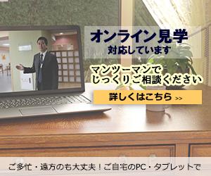 老人ホームのオンライン見学・オンライン面会対応しております