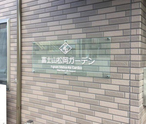 【謝辞】富士山の松岡のオープン前内覧会が無事終了しました。