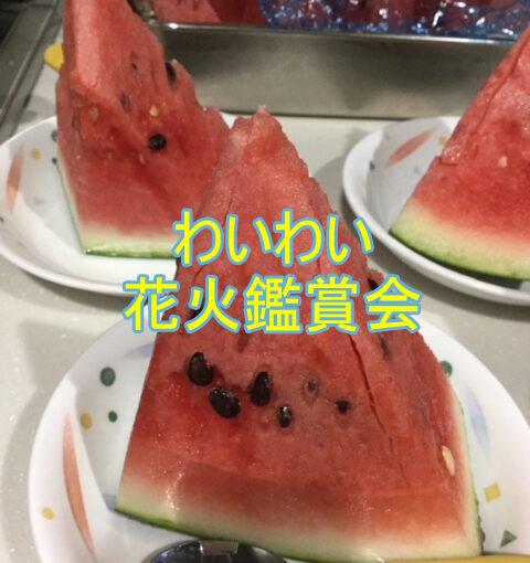 富士まつりの花火大会の2施設合同鑑賞会