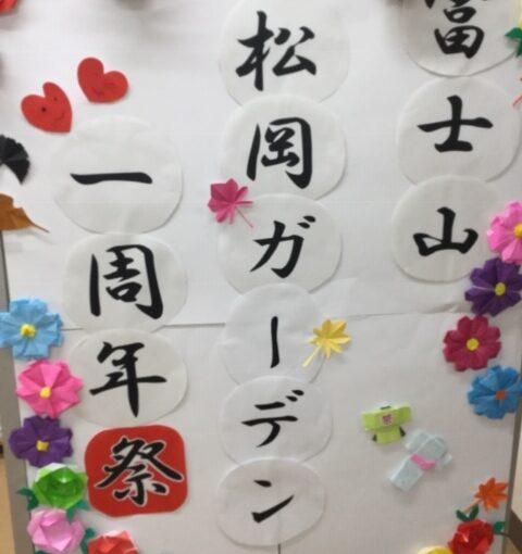 1年の感謝を込めて富士山松岡ガーデンのオープン1周年のお祭りを行いました