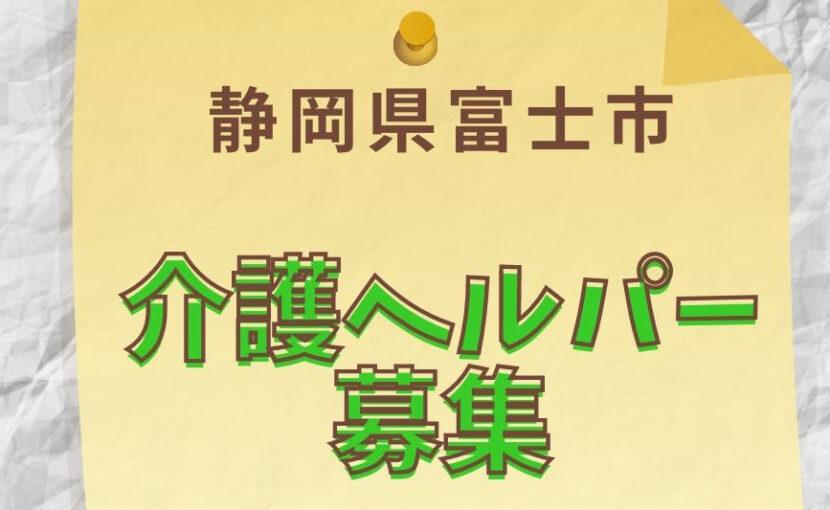 【求人情報】介護ヘルパー募集(静岡県富士市の老人ホーム)