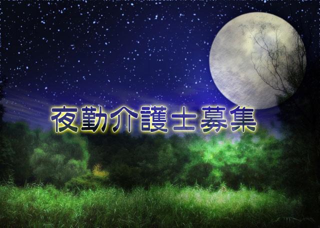 【求人】夜勤可能な介護職員募集~富士山松岡ガーデン~
